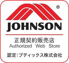 ジョンソン専門店について