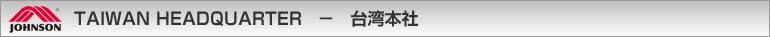 台湾本社バナー