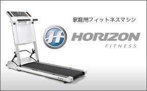 Horizon バナー