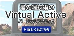 最先端技術のVirtual Active バーチャルアクティブ 詳しくはこちら