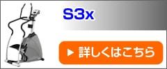 ステッパー S3x