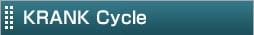クランクサイクル