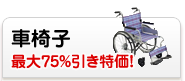 車椅子最大75%引き!