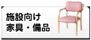 施設向け家具・備品