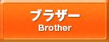 ブラザー,Brother