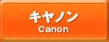 キヤノン・Canon