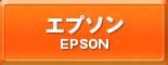 エプソン,EPSON