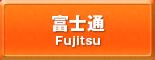 富士通,Fujitsu