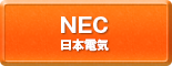 NEC,日本電気