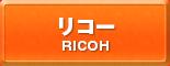 リコー,RICOH