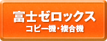 富士ゼロックス,コピー機・複合機