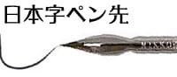 日本字ペン先