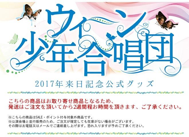 ウィーン少年合唱団2017年来日記念公式グッズ