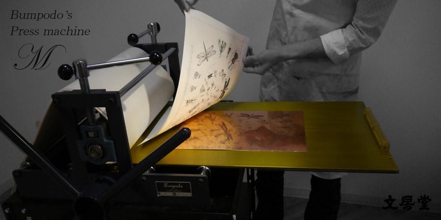 文房堂銅版画プレス機 M型