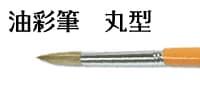 油彩筆 丸筆