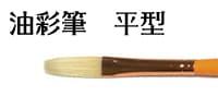 油彩筆 平筆
