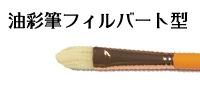 油彩筆 フィルバート型
