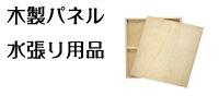 木製パネル・水張り用品