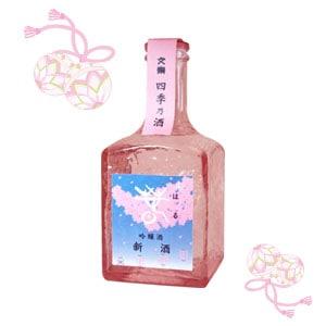 四季の酒 春 新酒吟醸酒300ml