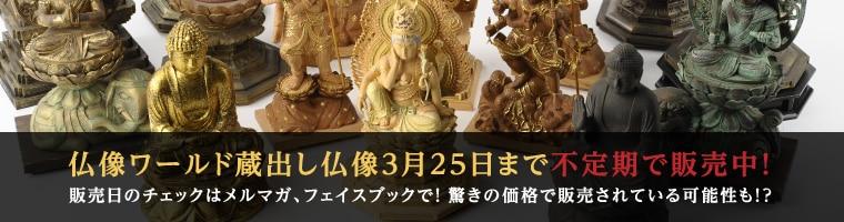 お得な仏像、蔵出し特集