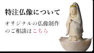 特注仏像について
