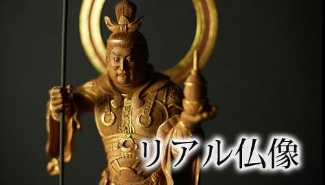 リアル仏像