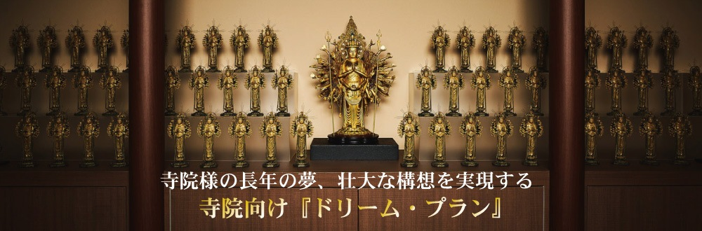 寺院様の長年の夢、壮大な構想を実現する寺院様向け『ドリーム・プラン』