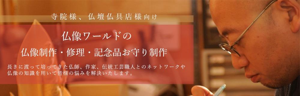 仏像ワールドの仏像制作・修理・記念品お守り制作