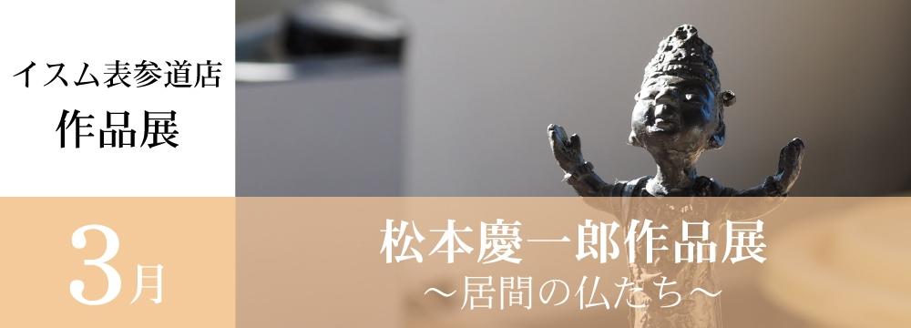 松本慶一郎作品展