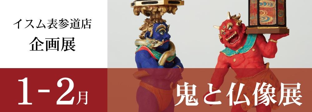 「鬼と仏像展」