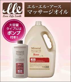 大人気LLEミネラルマッサージオイルに新しい香り&5Lサイズ登場!