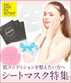 肌のコンディションを整える「too cool for school」のマスク特集