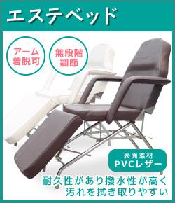 高さが選べる高品質・低価格のマッサージ用ベッド。マッサージや指圧、整体などの施術に