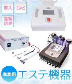 エステやクリニックで絶賛導入の業務用エステ機器。話題のHIFU、RF、光脱毛、キャビテーションなど、店舗販売に