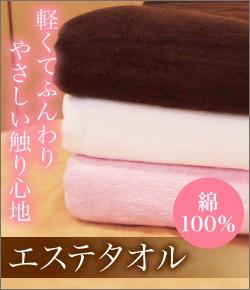 豊富なカラーでサロンの個性を演出ヘアターバンとしても使いやすいサロン用タオルです。