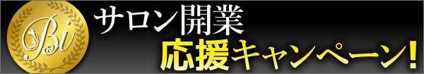 サロン開業応援キャンペーン