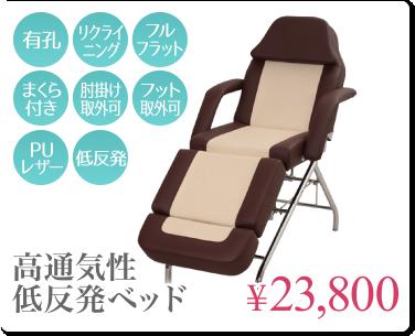 高通気性低反発ベッド