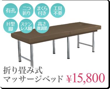 マッサージベッド(新型2つ折り)