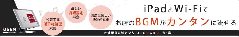 お店BGMアプリ OTORAKU -音・楽-