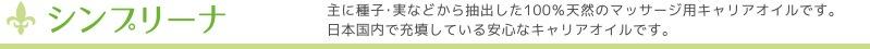 シンプリーナ 主に種子・実などから抽出した100%天然のマッサージ用キャリアオイルです。日本国内で充填している安心なキャリアオイルです。