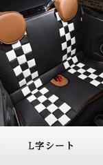 トップセレクション CABANA 全車種共通アクセサリー L字シート