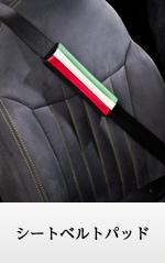 トップセレクション 純日本製 全車種共通アクセサリー シートベルトパッド