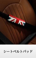 トップセレクション 純日本製カーシート CABANA シートベルトパッド