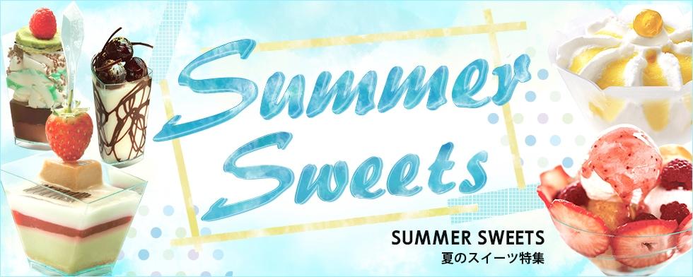 夏のスイーツ特集