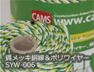 獣害対策 電気柵用 錫メッキ銅線&ポリワイヤーCCP_SYW-006