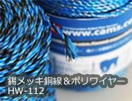 獣害対策 電気柵用 錫メッキ銅線&ポリワイヤーCCP_HW-112