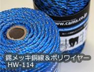 獣害対策 電気柵用 錫メッキ銅線&ポリワイヤーCCP_HW-114
