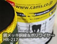 獣害対策 電気柵用 錫メッキ銅線&ポリワイヤーCCP_HW-217