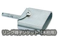 電気柵用碍子 リング碍子ソケット(木柱用)