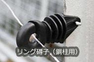 電気柵用碍子 リング碍子(鋼柱用)